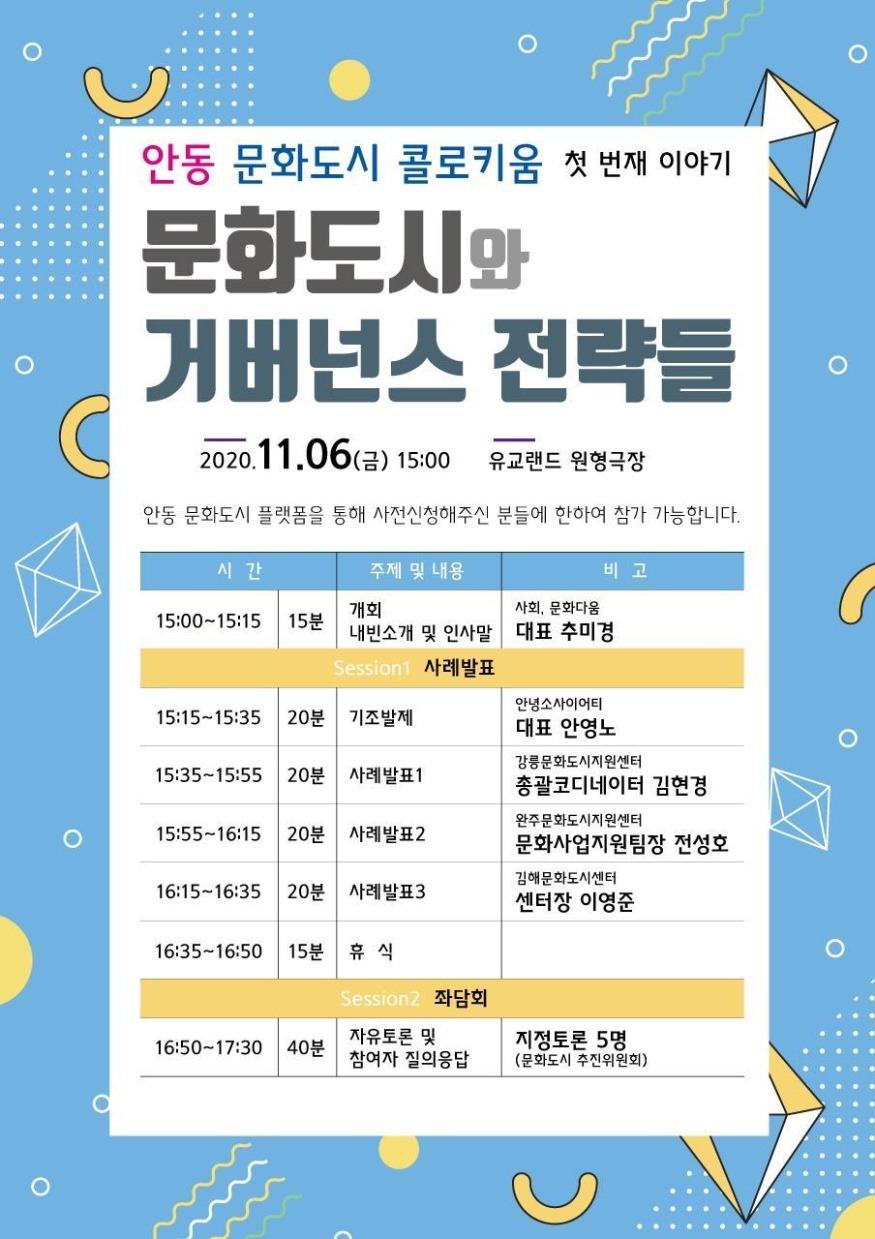 1104-5_소통과_연대의_안동_문화도시_콜로키움_개최!(3)-.jpg
