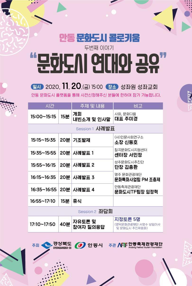 1104-5_소통과_연대의_안동_문화도시_콜로키움_개최!(2)-.jpg